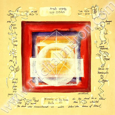 Blessing for the home - Psalm 115 *free shipping on all items* - Michal Meron Art Gallery free shipping on all items - 1