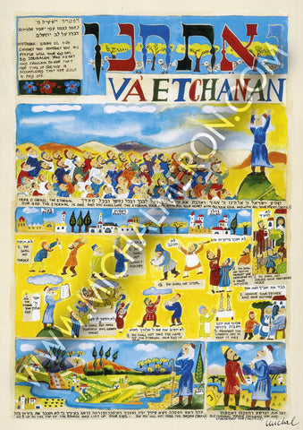 VAETCHANAN *free shipping on all items* - Michal Meron Art Gallery free shipping on all items