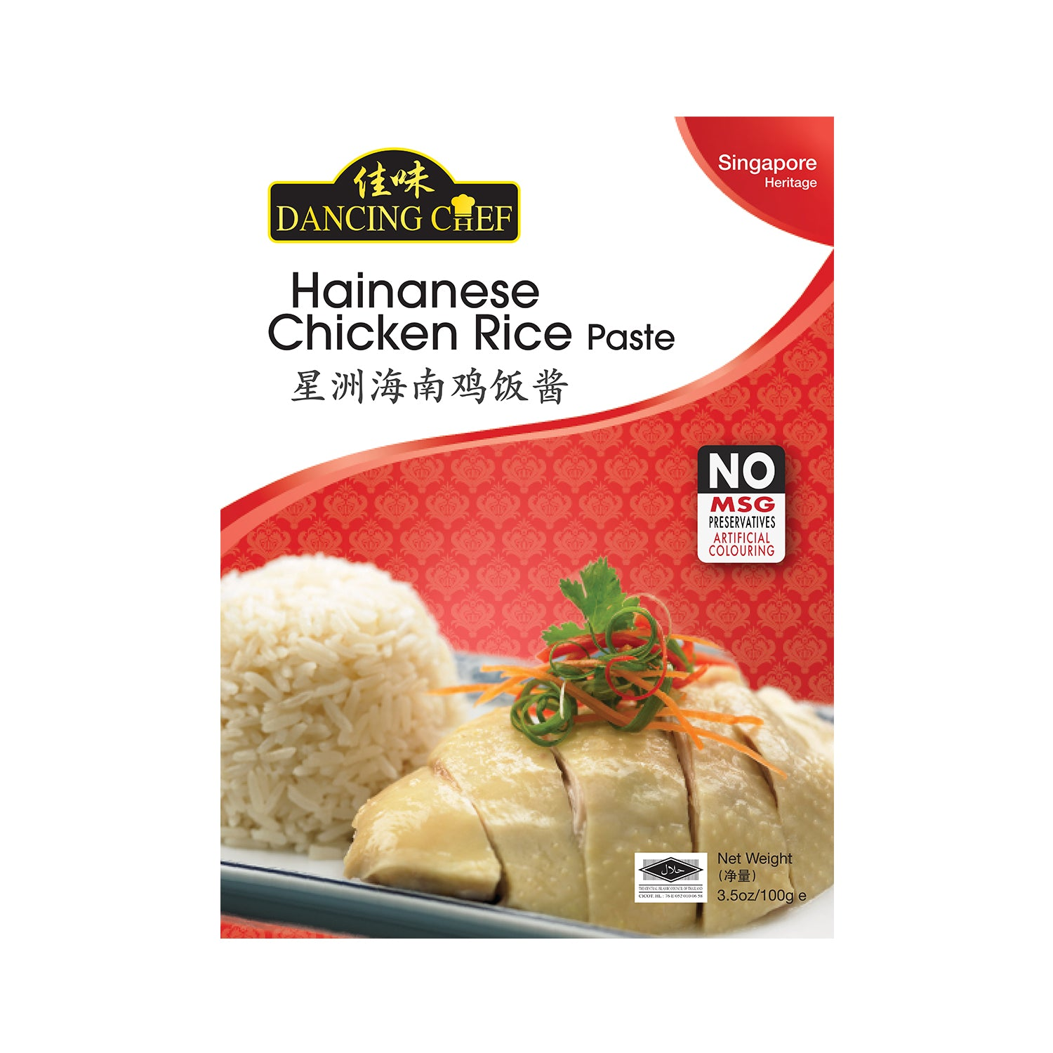 Hainanese Chicken Rice Paste [100g]-Taste Singapore