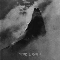 ALUK TODOLO - Occult Rock DLP (damaged)
