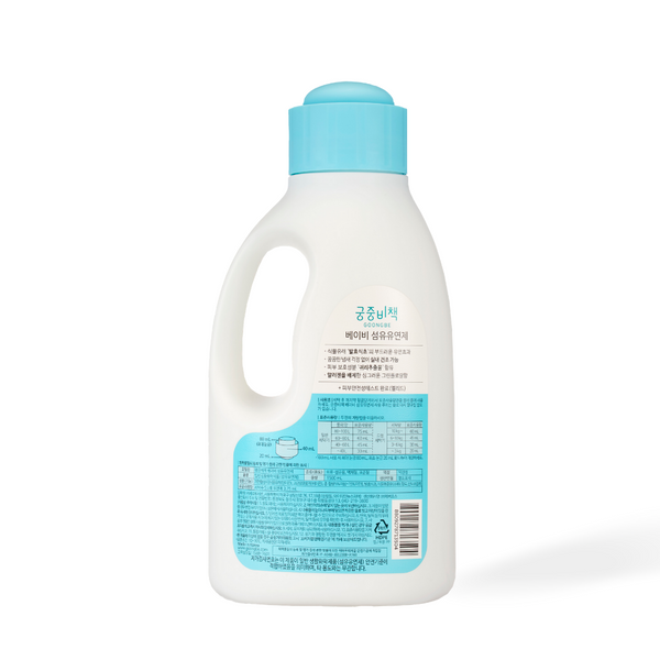 Baby Fabric Softener (Bottle)
