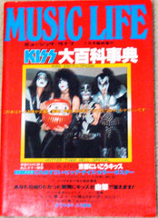 "1977 May MEGA-RARE ORIGINAL ""MUSIC LIFE KISS 100% SPECIAL! W/POSTER! MINT"
