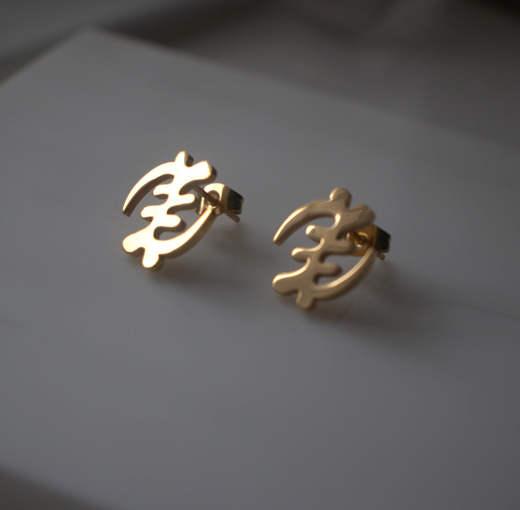 Small Gye Nyame Stud Earrings - Iṣura