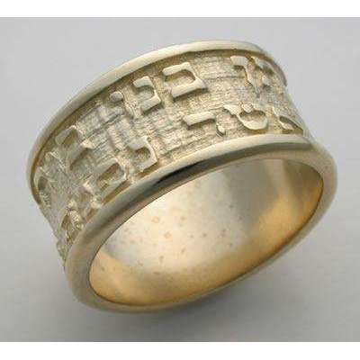 14K Solid Gold Hebrew Blessing Band