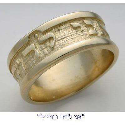 Ani Le'Dodi 14K Gold Jewish Wedding Band