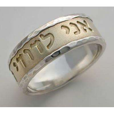 I Am My Beloved's 14K Gold/White Gold Jewish Ring