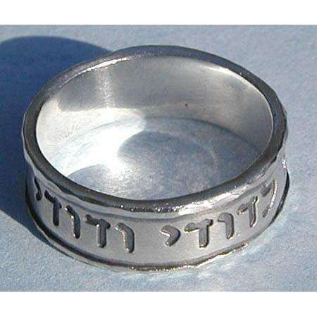 I Am My Beloved's Sterling Silver Jewish Ring