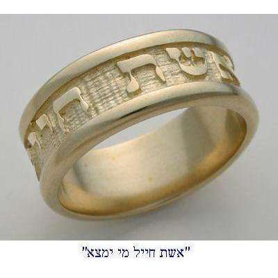 Men's 14K Gold Hebrew Wedding Band