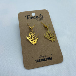 """To Ke Baraye man"" Earring"