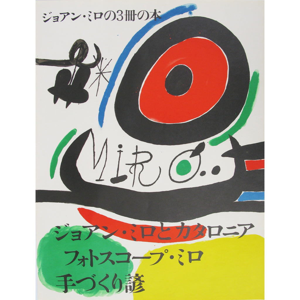 Joan Miró | Original Exhibition Print