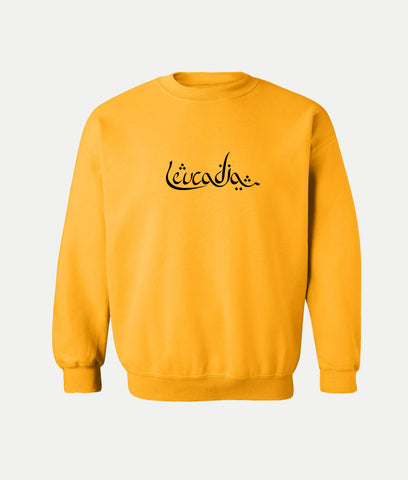 Leucadia Embroidered Sweatshirt- KBXSS Collab