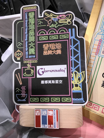 Glamorousky Hong Kong Local Brand Reward 2018