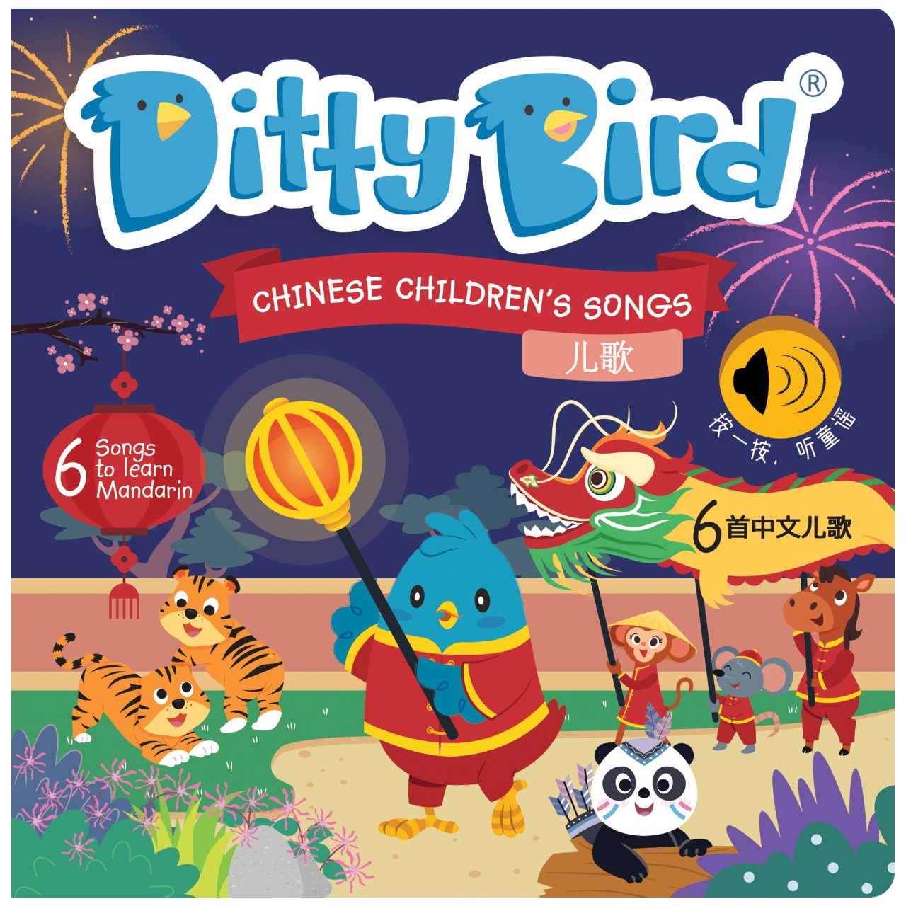 NEW! DITTY BIRD: Chinese Children's Songs in Mandarin