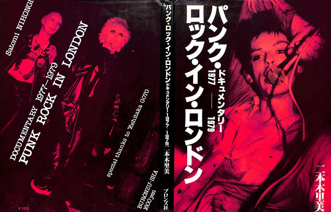 """Punk Rock In London Documentary 1977-1979"" NIHONGI, Satomi"