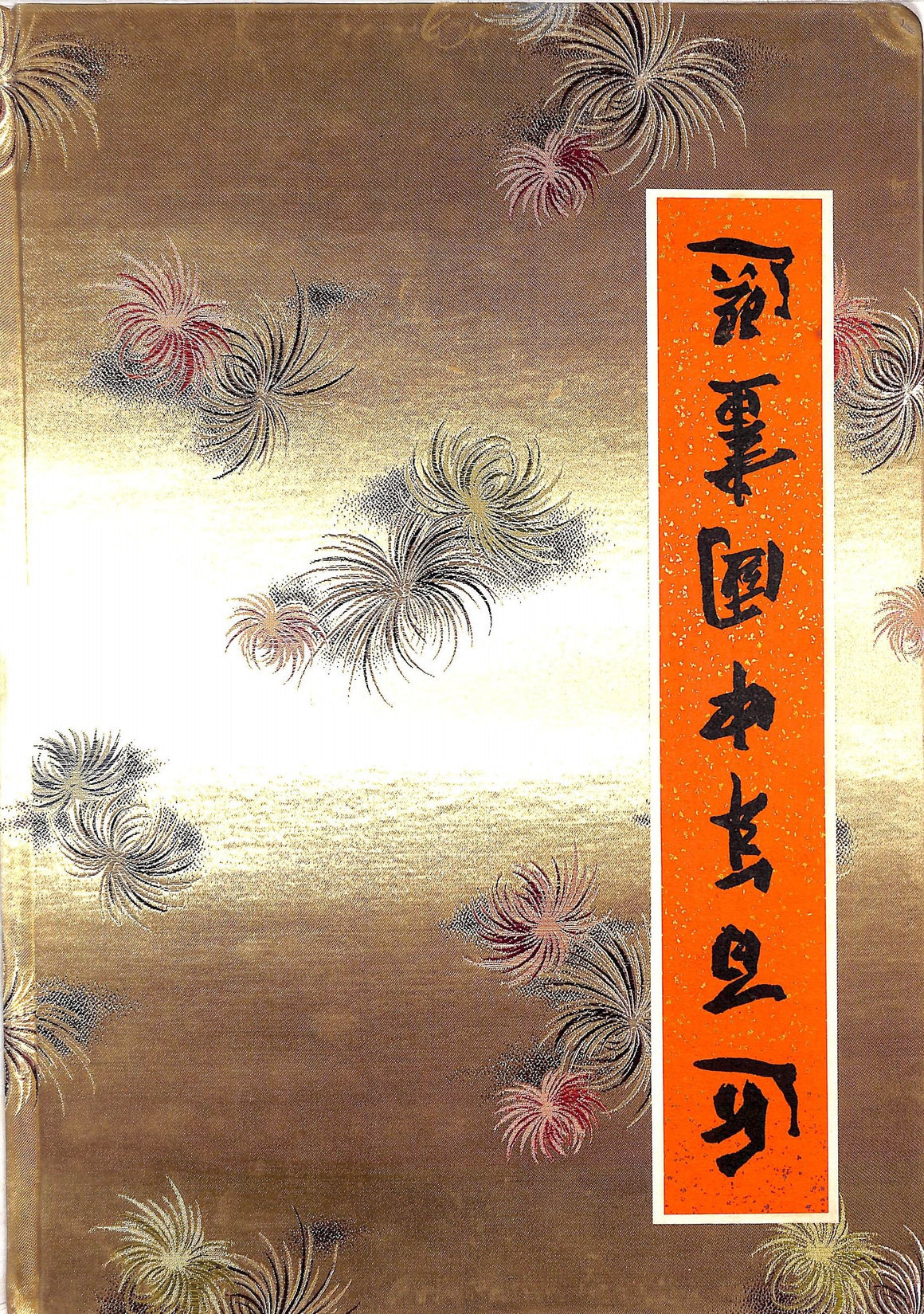 """One Hundred Years of Chinese Painting"""