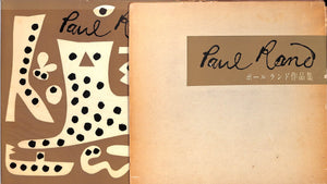 """Paul Rand: His Work from 1946 to 1958"" by Yusaku Kamekura"