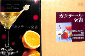 Complete Recipes for Mixing Drinks