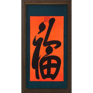 Chinese Scroll Silkscreen