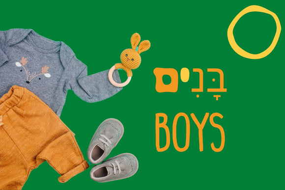 Quality Boy's Preloved Items Tel Aviv