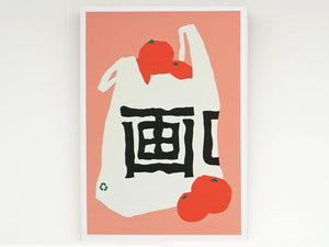 Japanese Shopping Bag Full of Vegetables Screenprint
