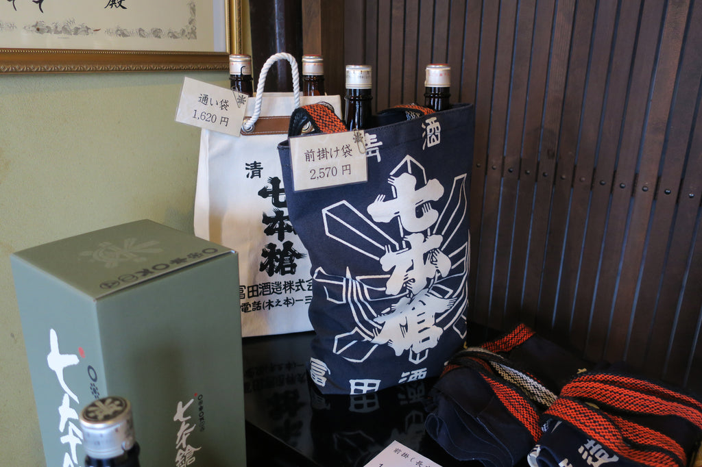 A Visit to Tomita Brewery in Shiga