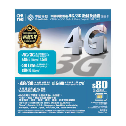 Hong Kong 4G/3G Prepaid Voice and Data Travel Sim Card Data Roaming Cost Saving