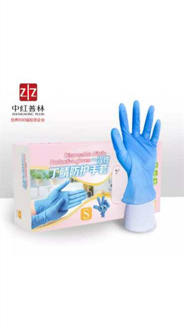 Zhonghong Pulin Disposable Nitrile Protective Gloves