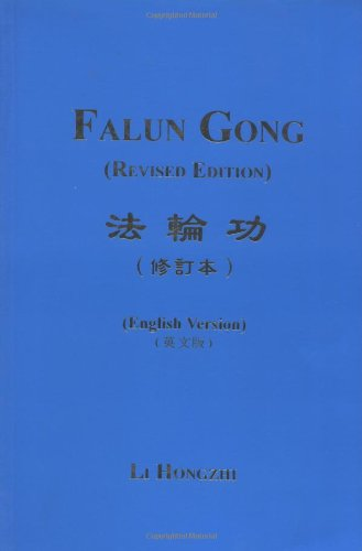 China Falun Gong, Revised Edition