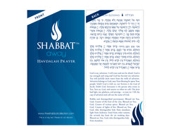 NEW - Havdalah Prayer Card