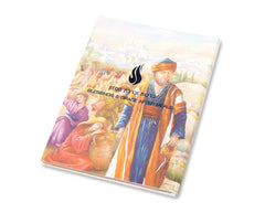 NEW - The Shabbat Collection™ Illustrated Birkon