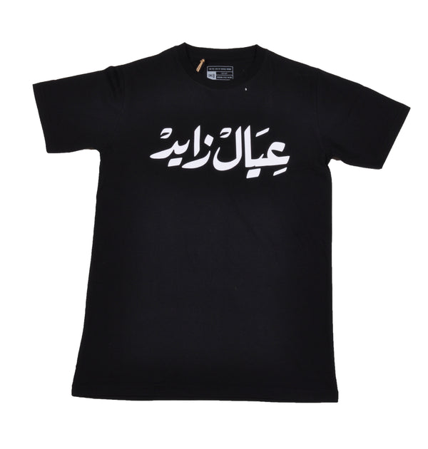 T-SHIRT 3YAL ZAYED MALE