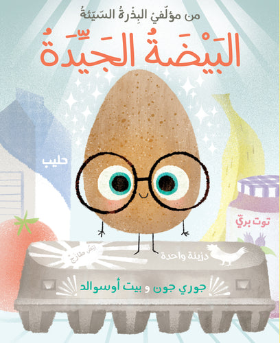 البيضة الجيدة The good Egg in arabic