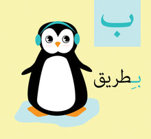 Load image into Gallery viewer, حروف لغتي