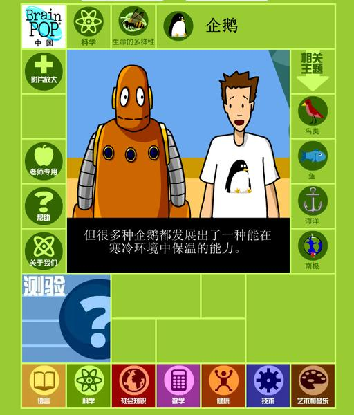 BrainPOP China