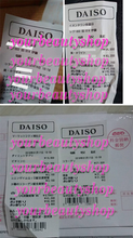 Load image into Gallery viewer, Daiso Beauty White