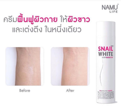 Snail White Body Booster Lotion
