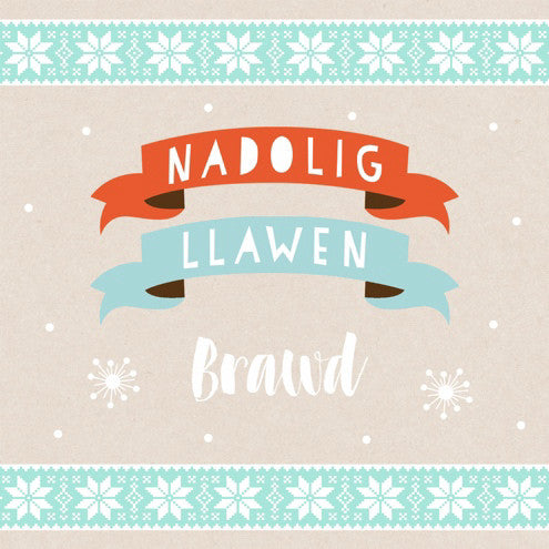 Christmas card 'Nadolig Llawen Brawd' Brother