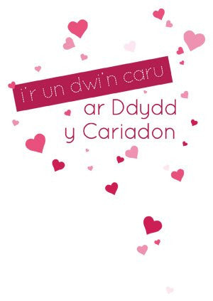 Love card 'I'r un dwi'n caru' one I love