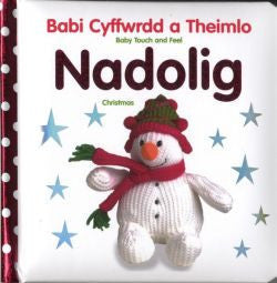 Babi Cyffwrdd a Theimlo: Nadolig / Baby Touch and Feel: Christmas