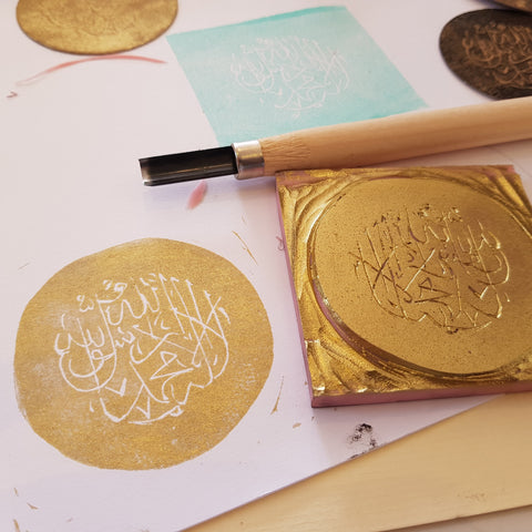 Islamic linocut of Arabic calligraphy shahada