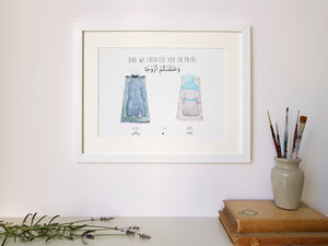 Personalised Muslim Salah Islamic Prayer Print Nikah Gift by Qalbi