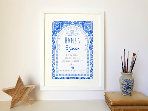 Muslim new baby boy personalised print. Blue Moroccan Arch. Islamic calligraphy by Qalbi