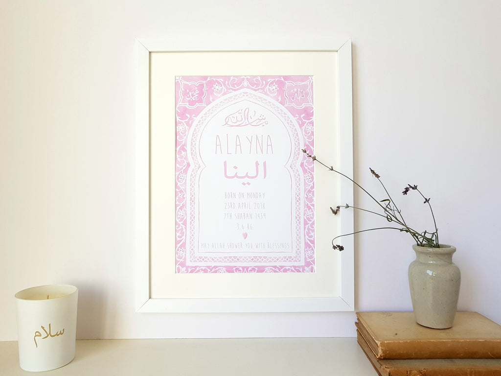 Muslim new baby girl personalised print. Pink Moroccan Arch. Islamic calligraphy by Qalbi