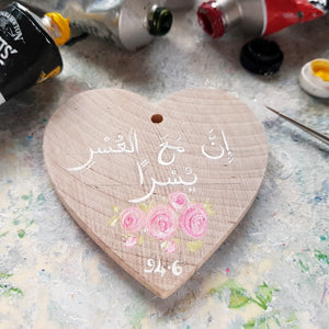 Verily with hardship comes ease Arabic painted wooden heart with pink roses by Qalbi