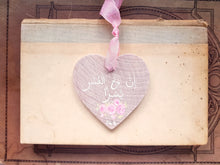 Load image into Gallery viewer, Verily with hardship comes ease Arabic painted wooden heart with pink roses by Qalbi