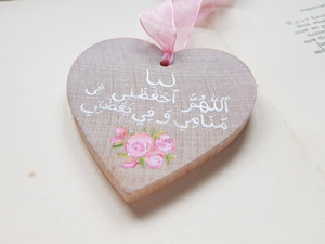 Muslim sleeping Dua arabic Muslim Islamic new baby gift Oh Allah protect me in my sleep and in my waking wooden heart with pink roses