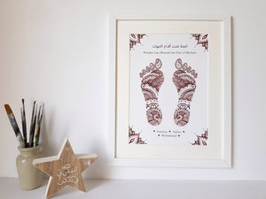 Personalised Islamic Art Gift Paradise Lies Beneath the Feet of Mothers Arabic Henna Mendhi framed print