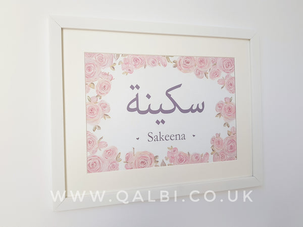 Personalised Arabic Name Custom framed print with vintage pink roses