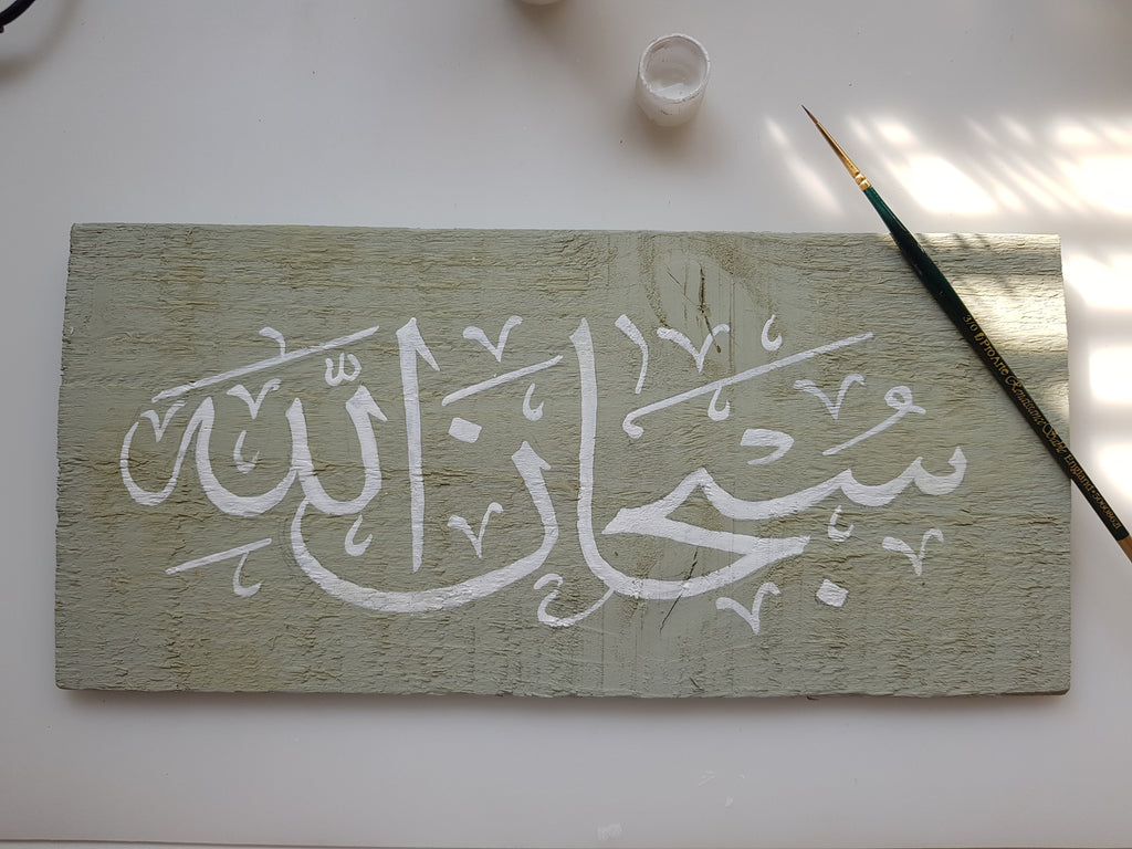 SubhanAllah Arabic Calligraphy Wooden Sign in Olive Green and Pink Roses Painted by Qalbi