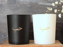 Load image into Gallery viewer, Arabic scented candle in black or white glass etched pot with hub love in Arabic writing